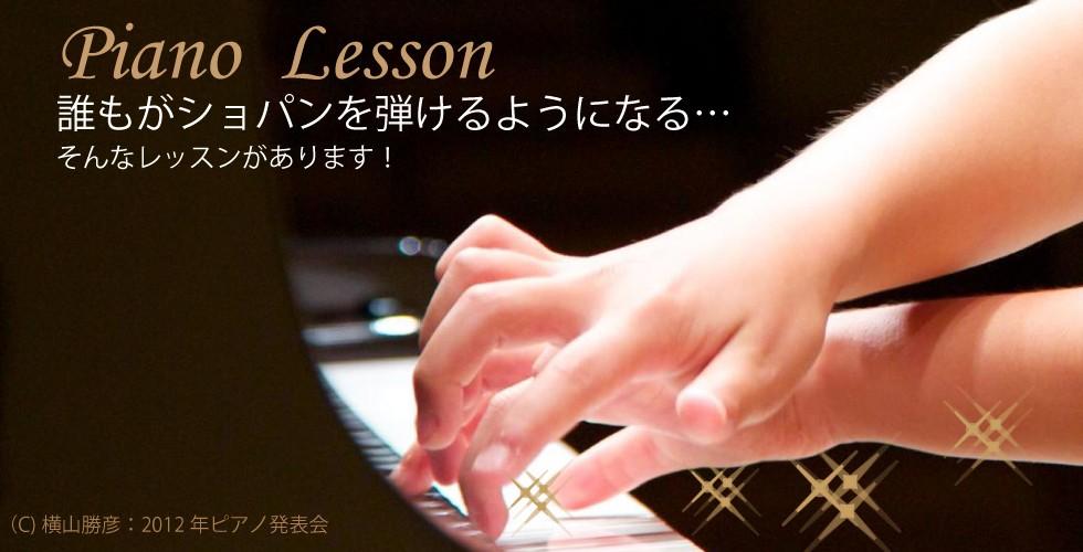 ピアノレッスン・バナー TOP