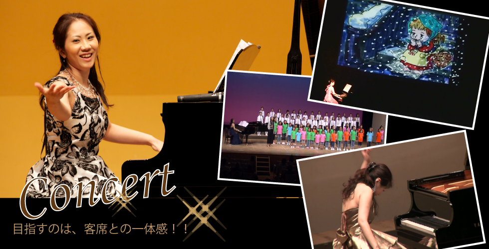 コンサート:目指すのは、客席との一体感!