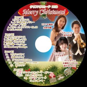 クリスマス2018 盤面イメージ