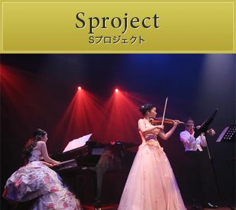 スケジュール Sプロジェクト